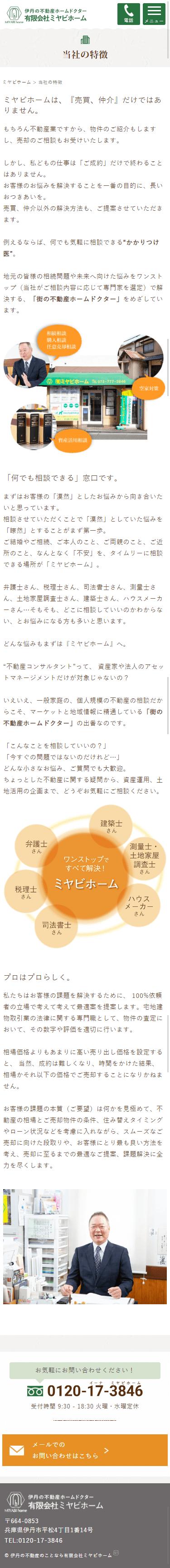 伊丹市 有限会社ミヤビホーム ホームページ制作4