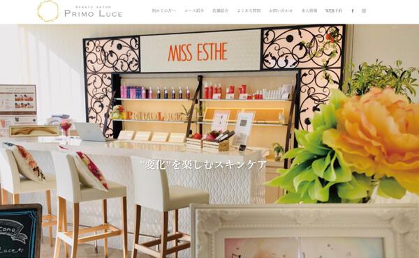 姫路市 姫路エステサロン Primo Luce(プリモ・ルーチェ)ホームページ制作