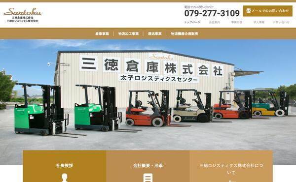 揖保郡 三徳倉庫株式会社 ホームページ制作