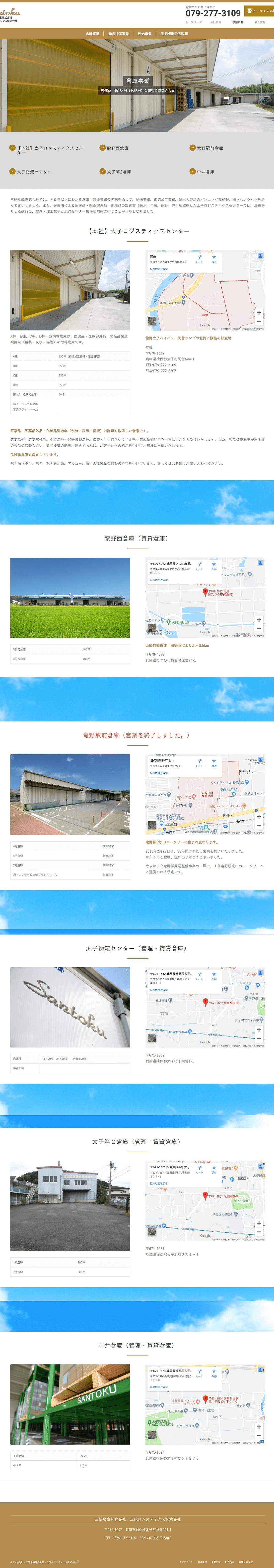 揖保郡 三徳倉庫株式会社 ホームページ制作2