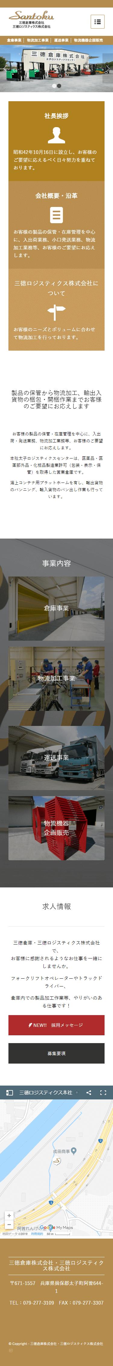 揖保郡 三徳倉庫株式会社 ホームページ制作3