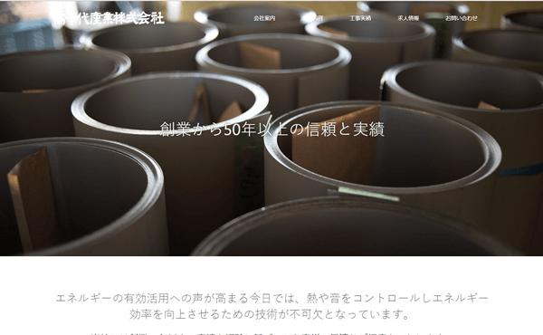 神戸市 高千代産業株式会社 ホームページ制作