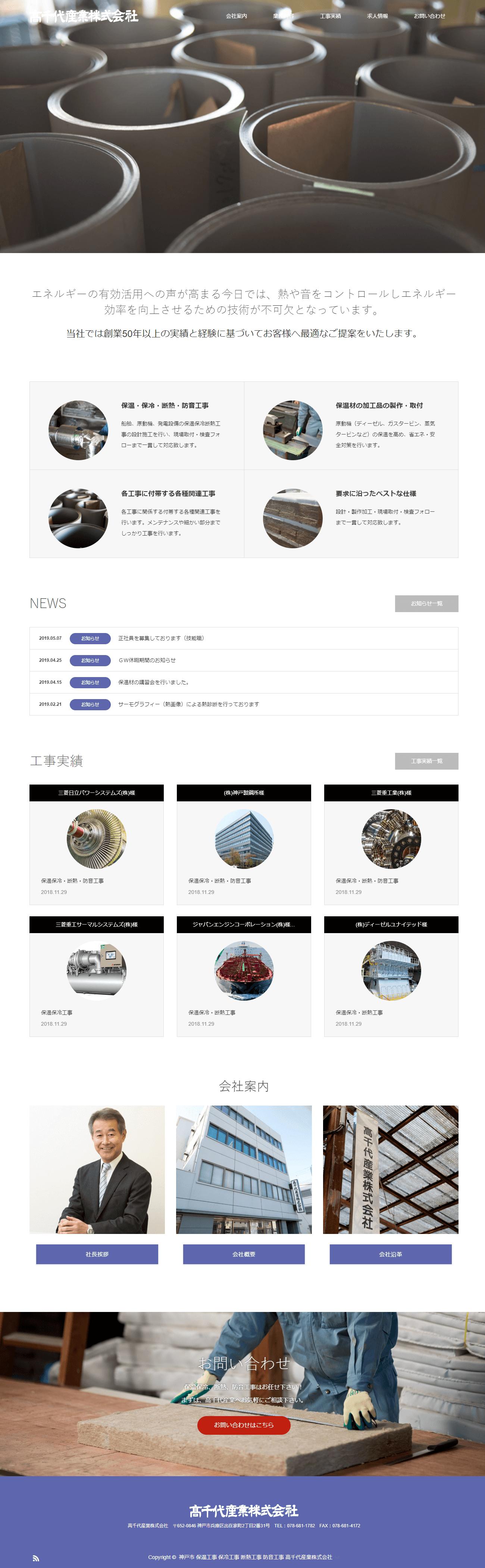 神戸市 高千代産業株式会社 ホームページ制作1