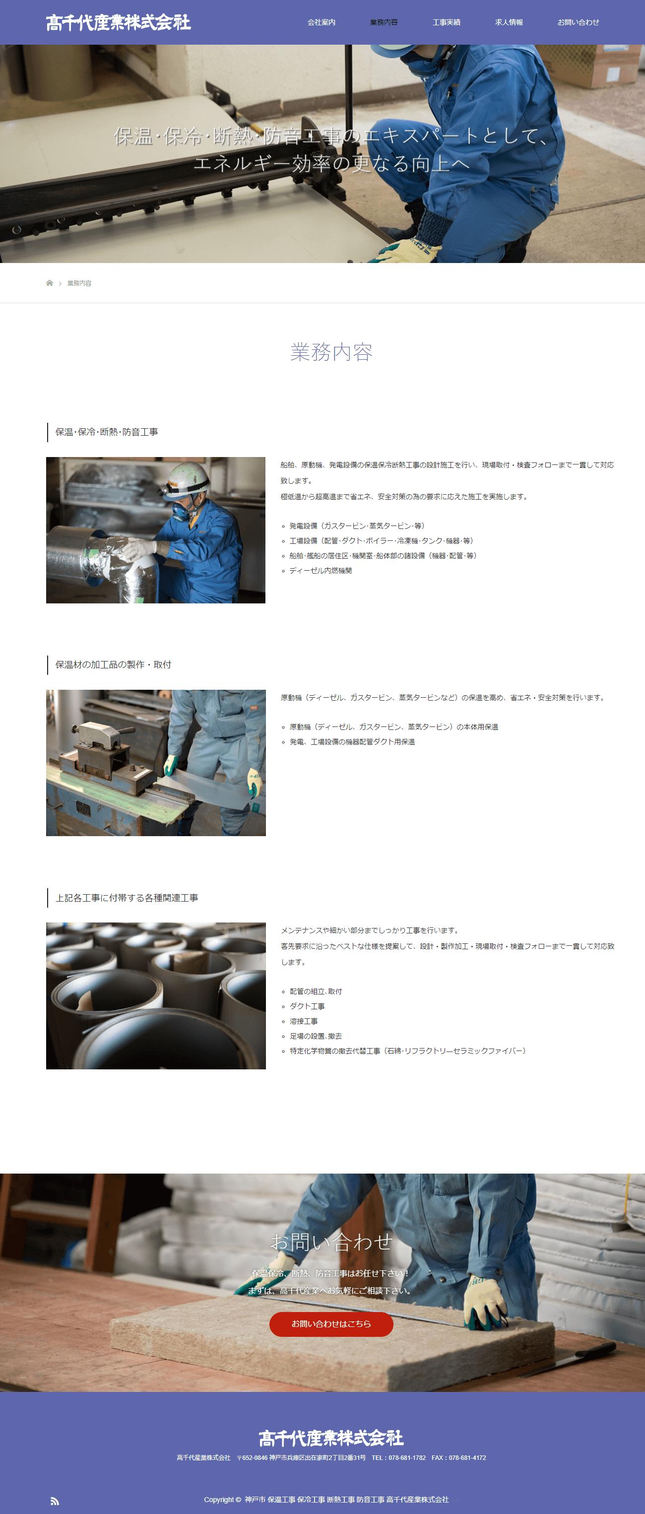 神戸市 高千代産業株式会社 ホームページ制作2