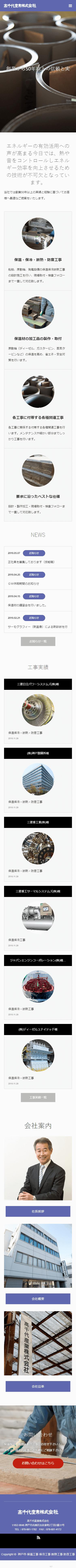 神戸市 高千代産業株式会社 ホームページ制作3
