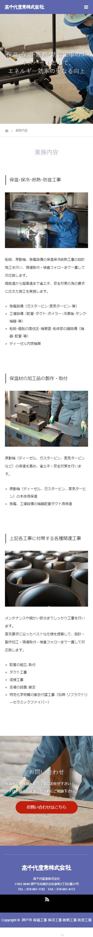 神戸市 高千代産業株式会社 ホームページ制作4