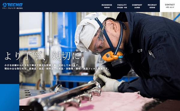 姫路市 テクノ・プロバイダー株式会社 ホームページ制作