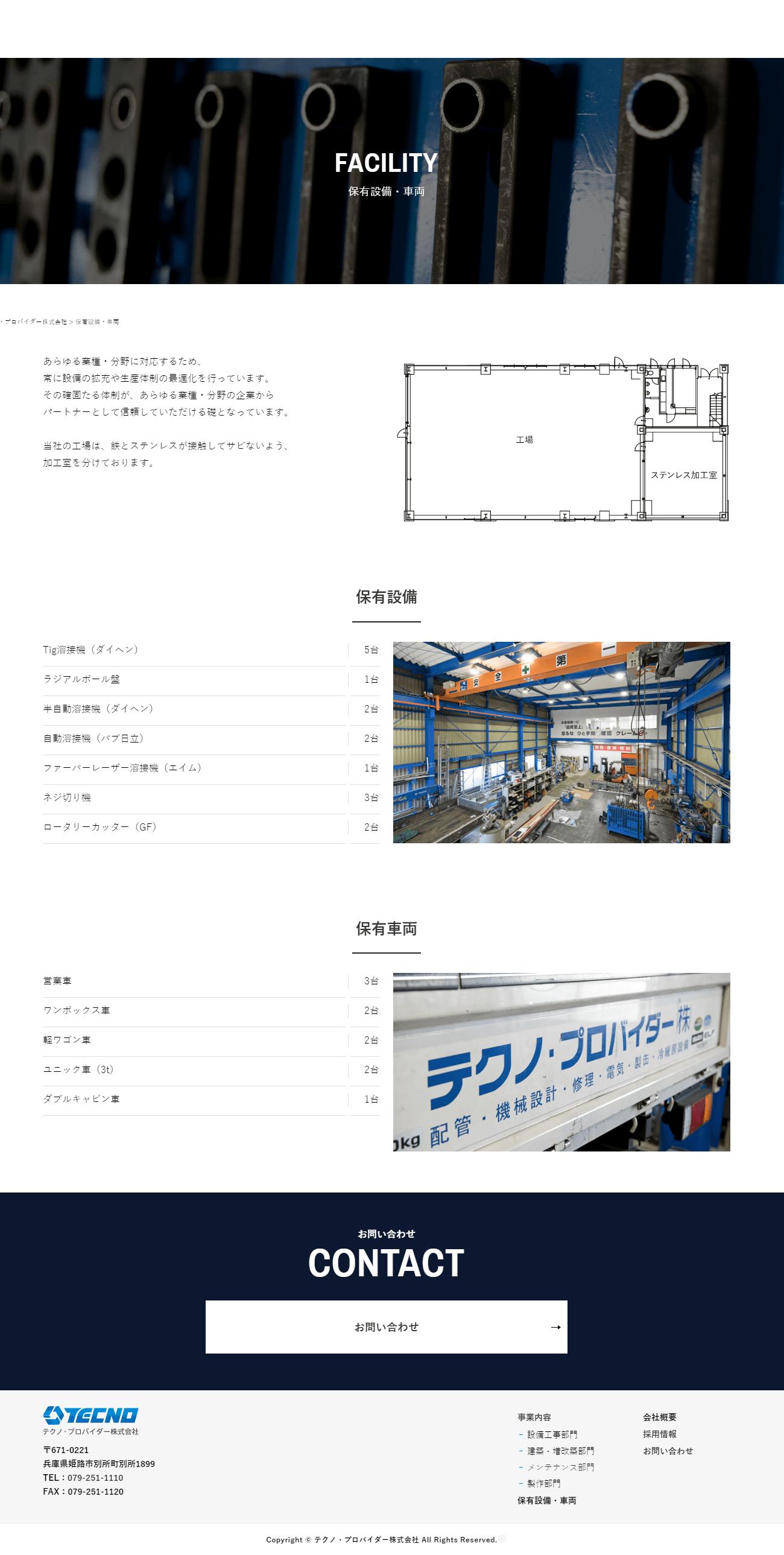 姫路市 テクノ・プロバイダー株式会社 ホームページ制作2