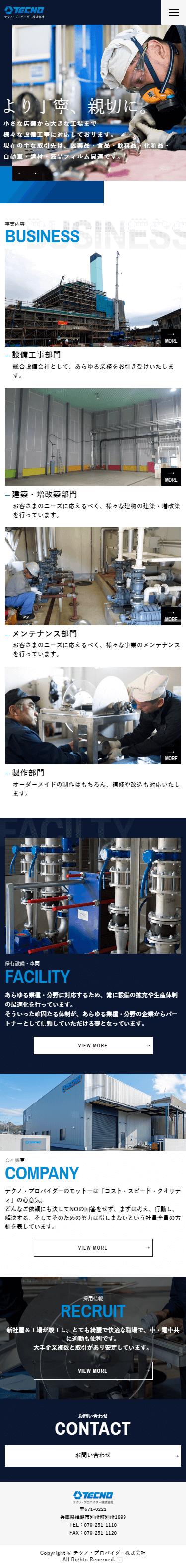 姫路市 テクノ・プロバイダー株式会社 ホームページ制作3