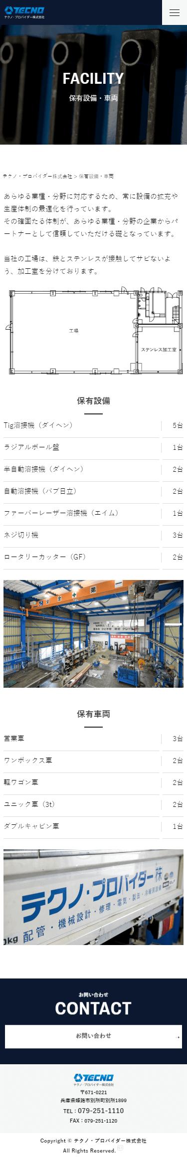 姫路市 テクノ・プロバイダー株式会社 ホームページ制作4