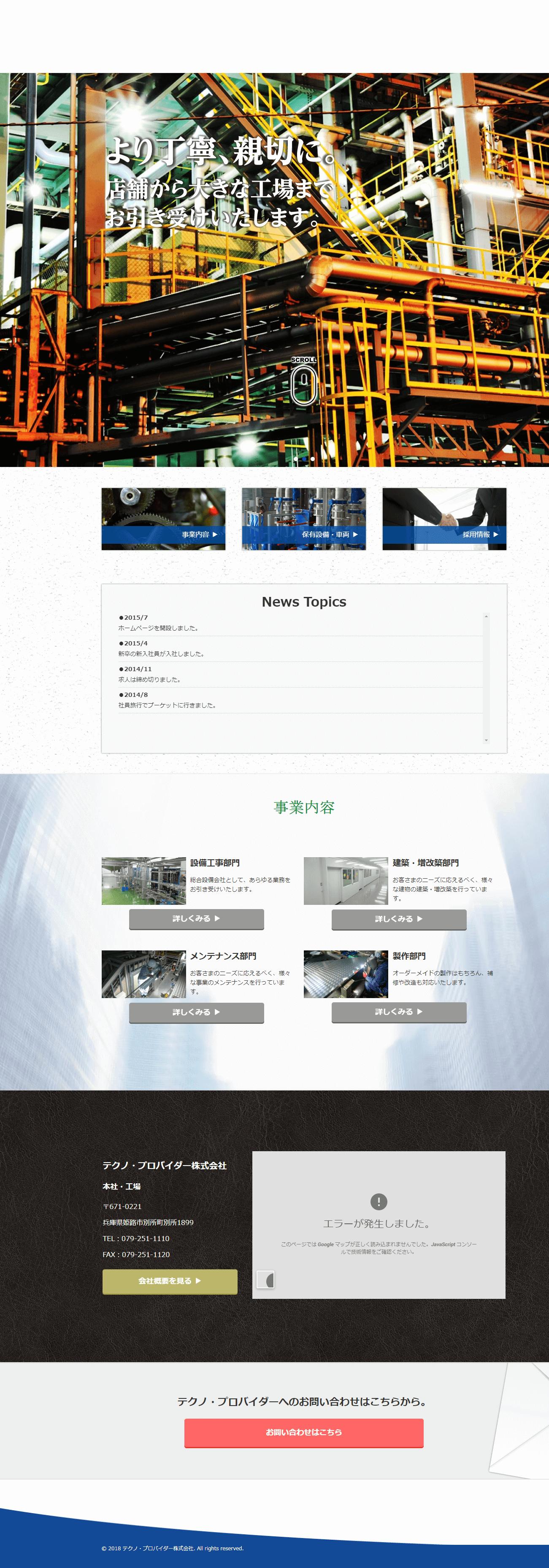 旧サイト:姫路市 テクノ・プロバイダー株式会社 ホームページ制作