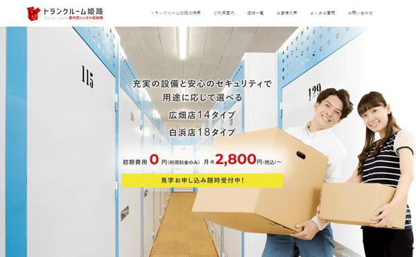 姫路市 トランクルーム姫路 ホームページ制作