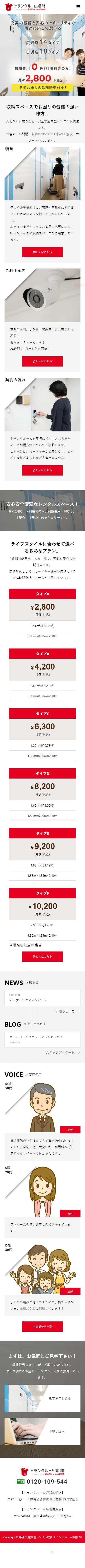 姫路市 トランクルーム姫路 ホームページ制作3