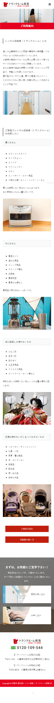 姫路市 トランクルーム姫路 ホームページ制作4