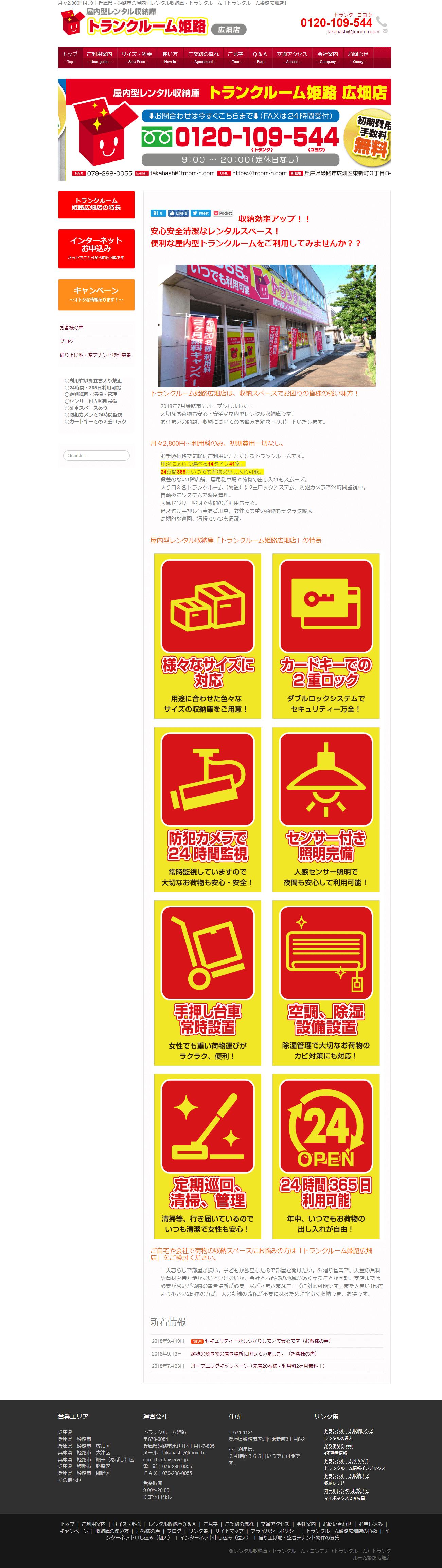 旧サイト:姫路市 トランクルーム姫路 ホームページ制作