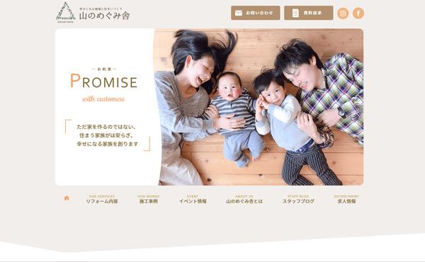 伊賀市 山のめぐみ舎  ホームページ制作