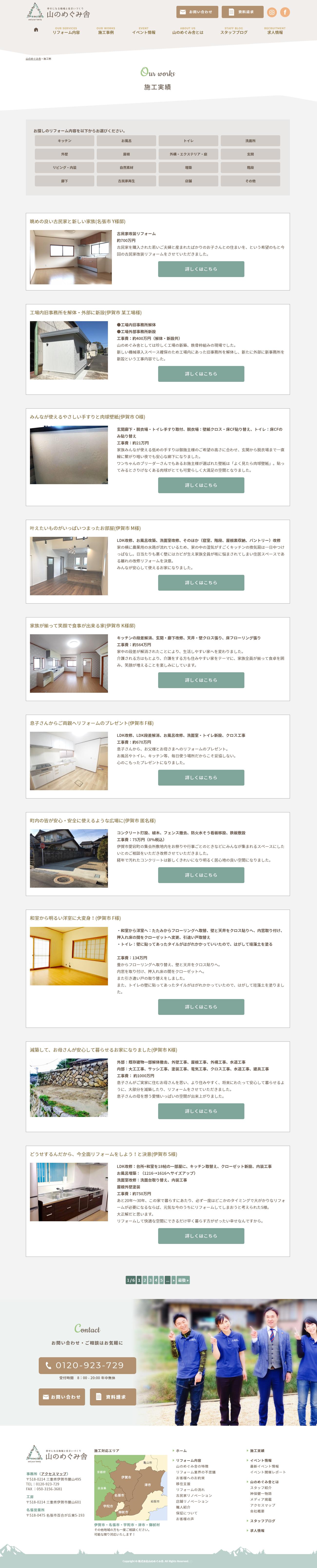 伊賀市 山のめぐみ舎  ホームページ制作2