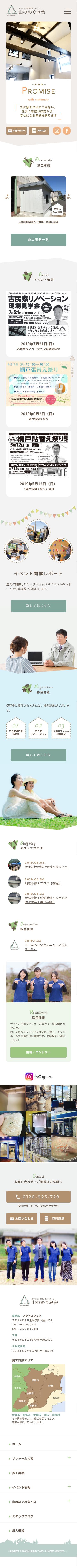 伊賀市 山のめぐみ舎  ホームページ制作3
