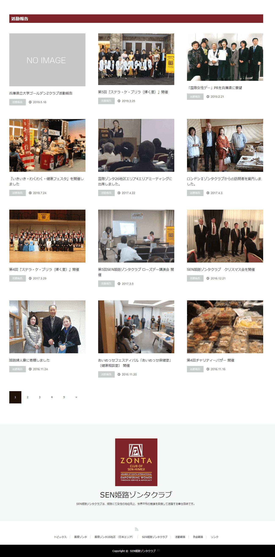 姫路市 SEN姫路ゾンタクラブ  ホームページ制作2