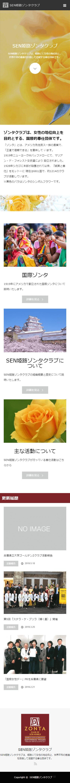 姫路市 SEN姫路ゾンタクラブ  ホームページ制作3