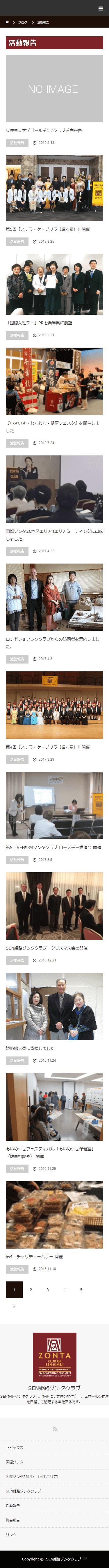 姫路市 SEN姫路ゾンタクラブ  ホームページ制作4