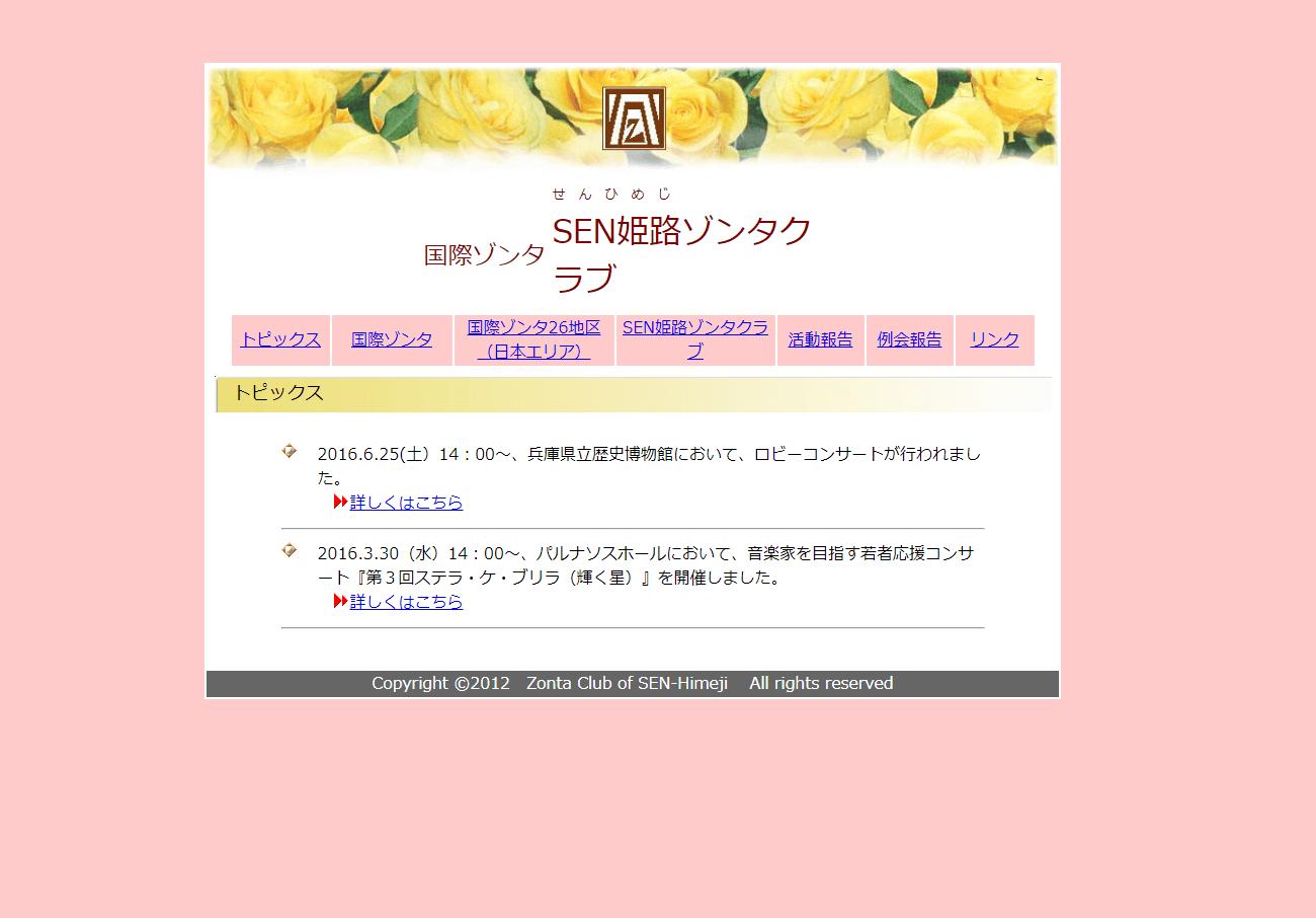 旧サイト:姫路市 SEN姫路ゾンタクラブ  ホームページ制作