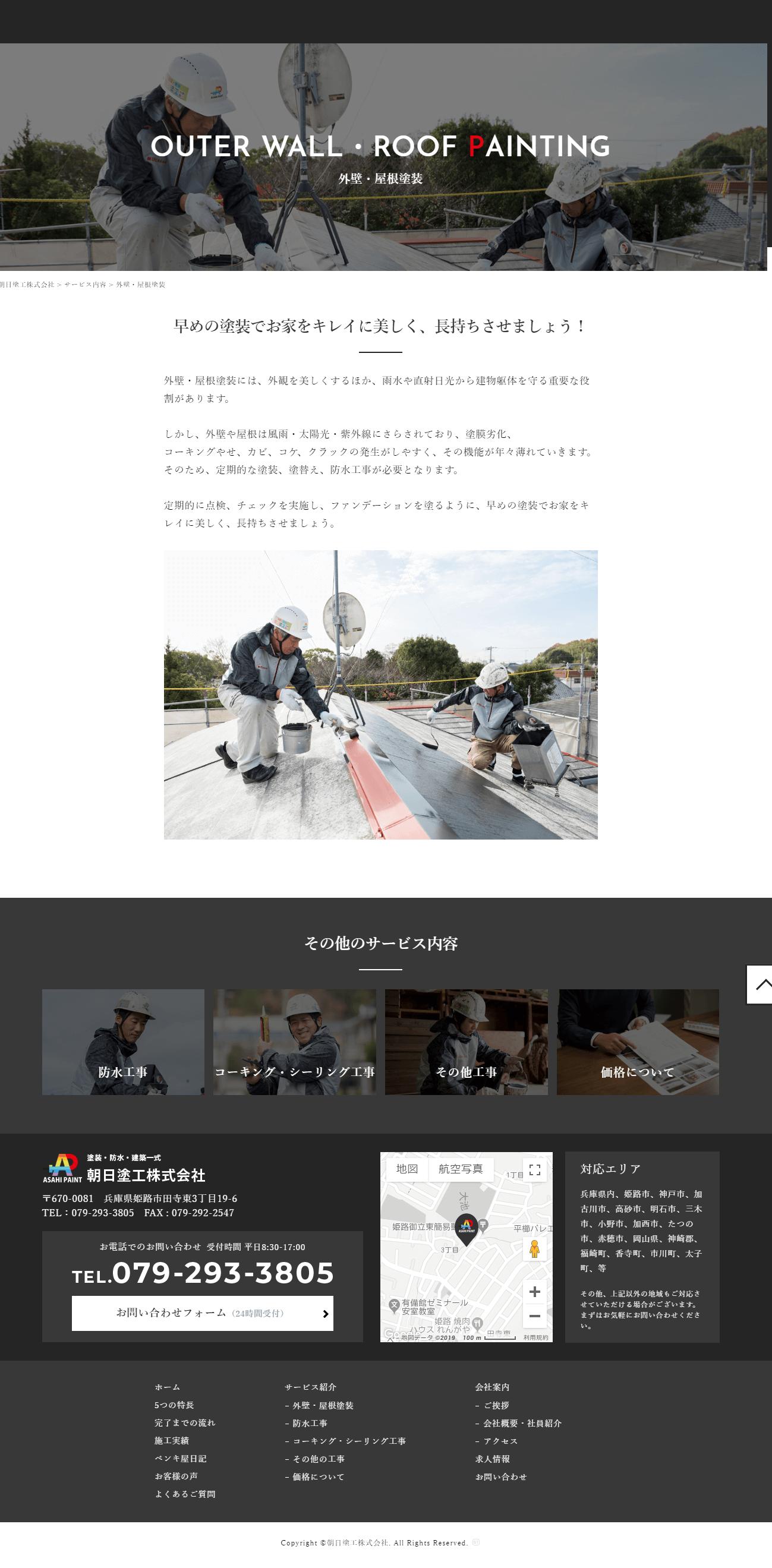 姫路市 朝日塗工株式会社 ホームページ制作2