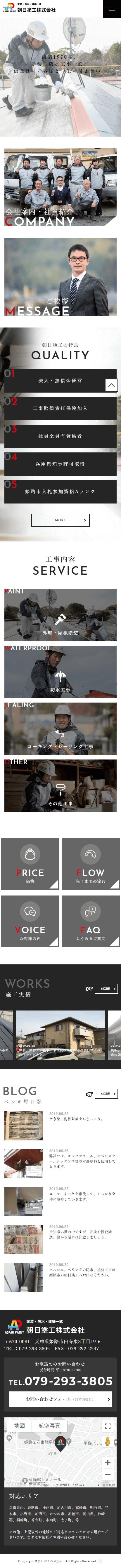 姫路市 朝日塗工株式会社 ホームページ制作3