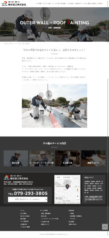 姫路市 朝日塗工株式会社 ホームページ制作4