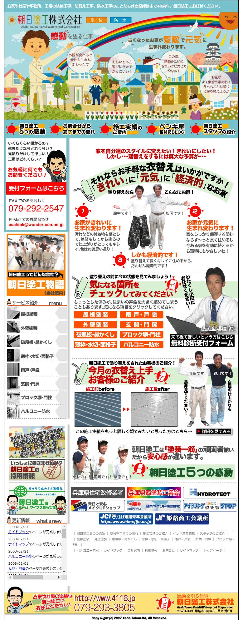 旧サイト:姫路市 朝日塗工株式会社 ホームページ制作