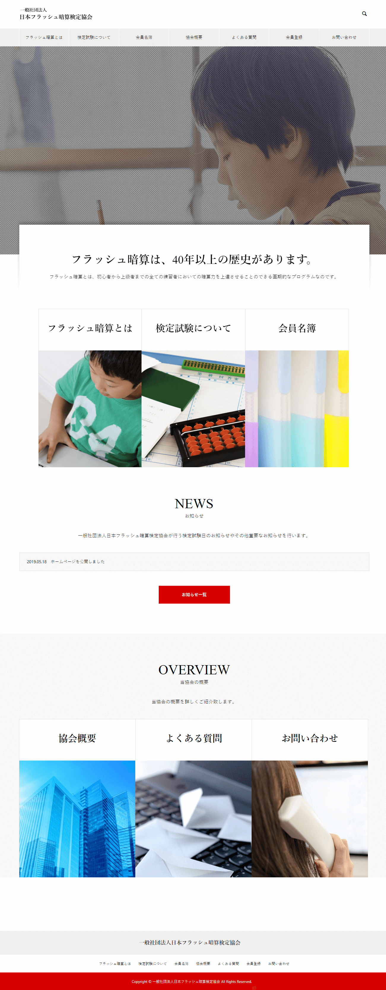 姫路市 一般社団法人 日本フラッシュ暗算検定協会 ホームページ制作1