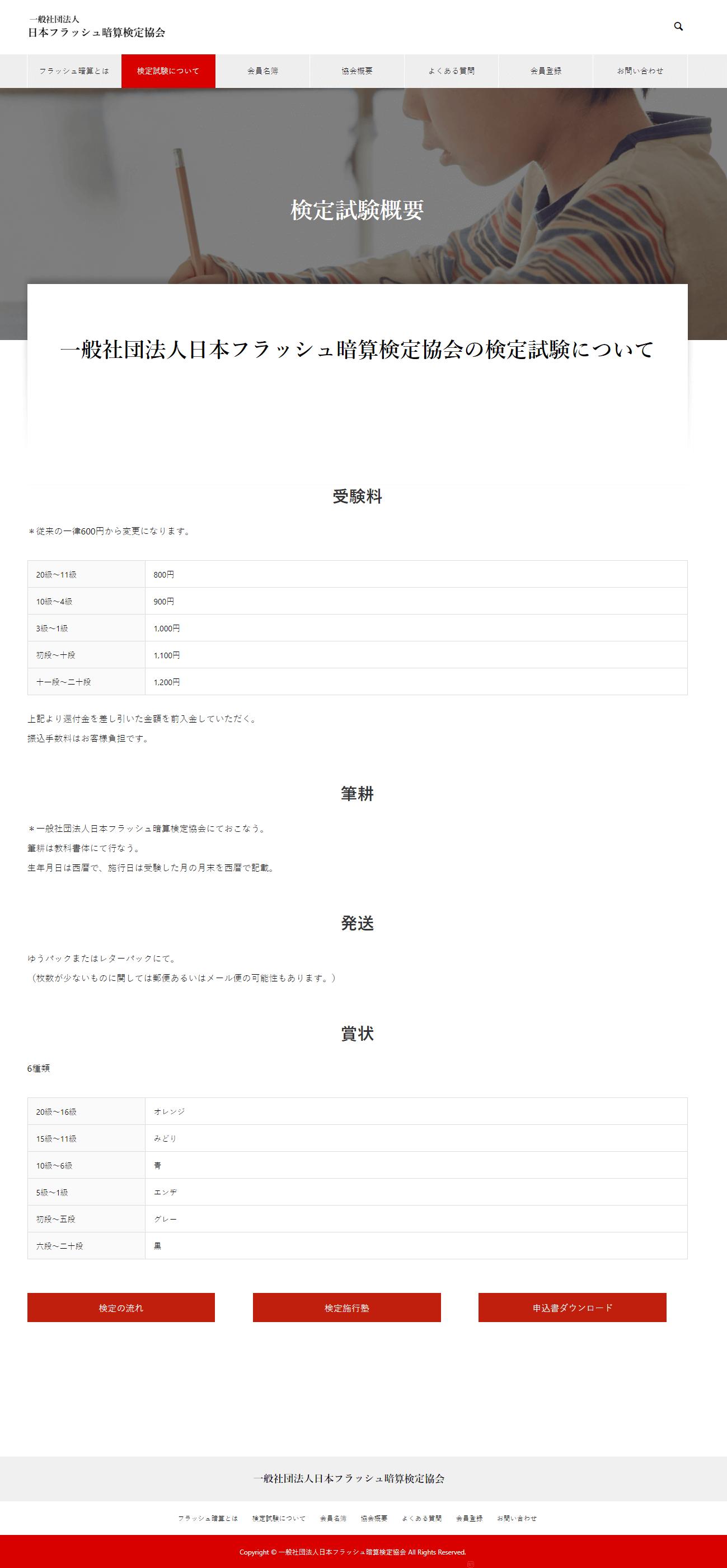 姫路市 一般社団法人 日本フラッシュ暗算検定協会 ホームページ制作2