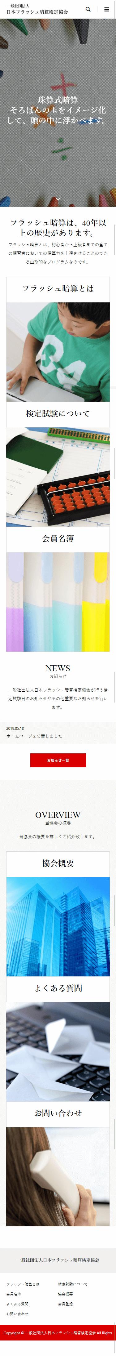 姫路市 一般社団法人 日本フラッシュ暗算検定協会 ホームページ制作3