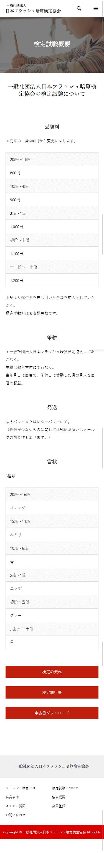 姫路市 一般社団法人 日本フラッシュ暗算検定協会 ホームページ制作4