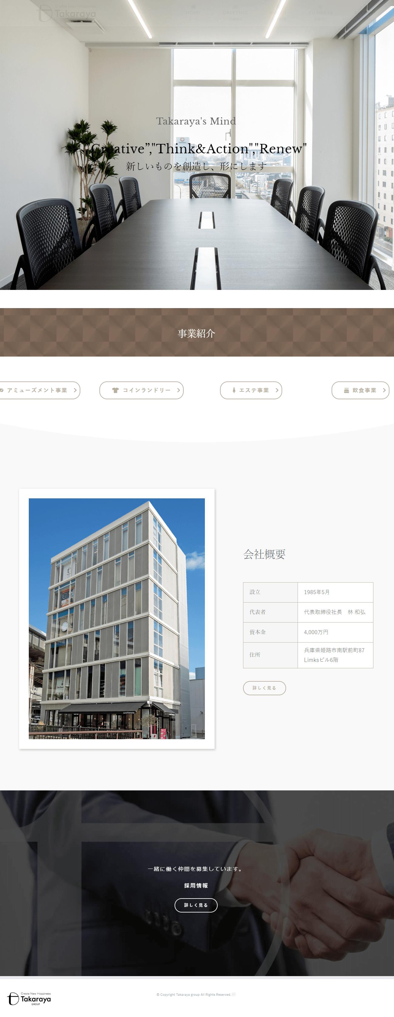 姫路市 株式会社タカラヤグループ ホームページ制作1