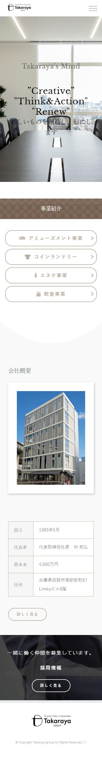 姫路市 株式会社タカラヤグループ ホームページ制作3