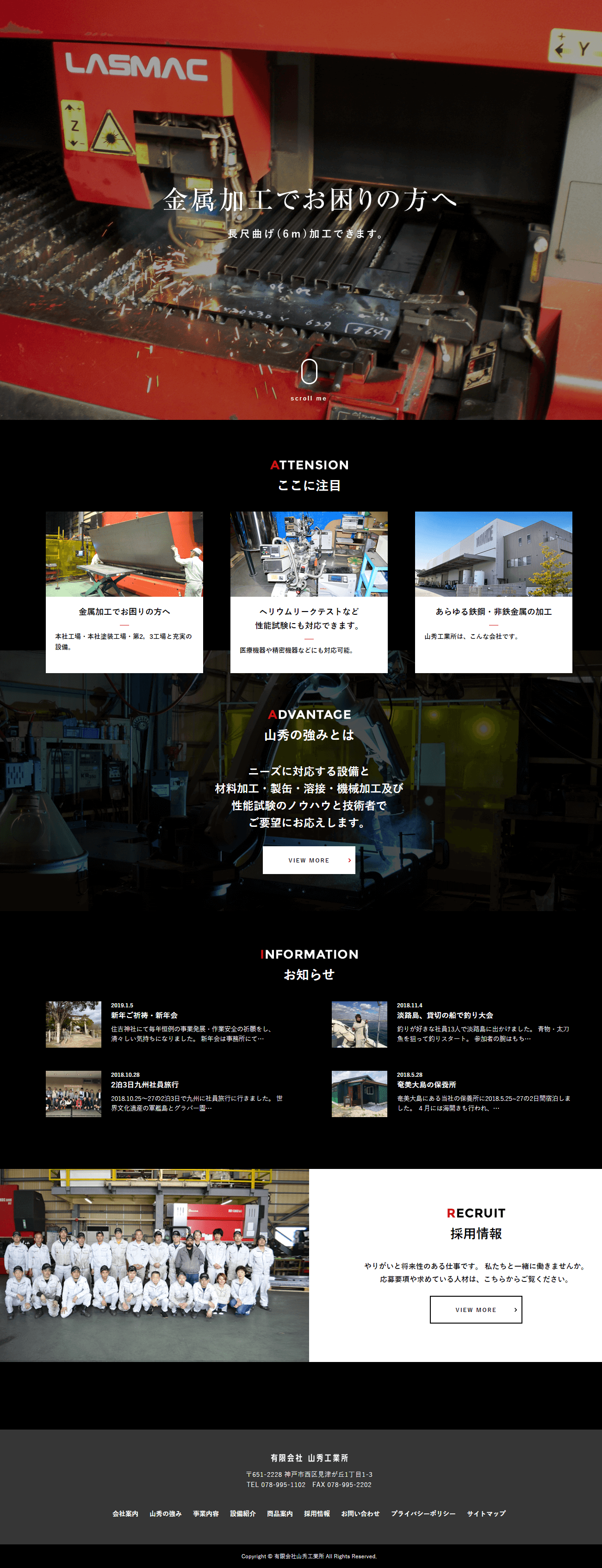 神戸市 有限会社山秀工業所 ホームページ制作1