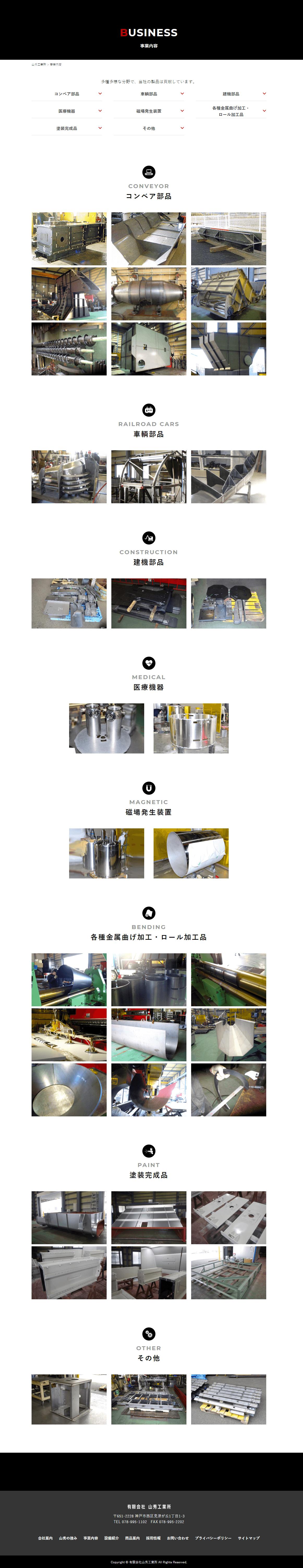 神戸市 有限会社山秀工業所 ホームページ制作2