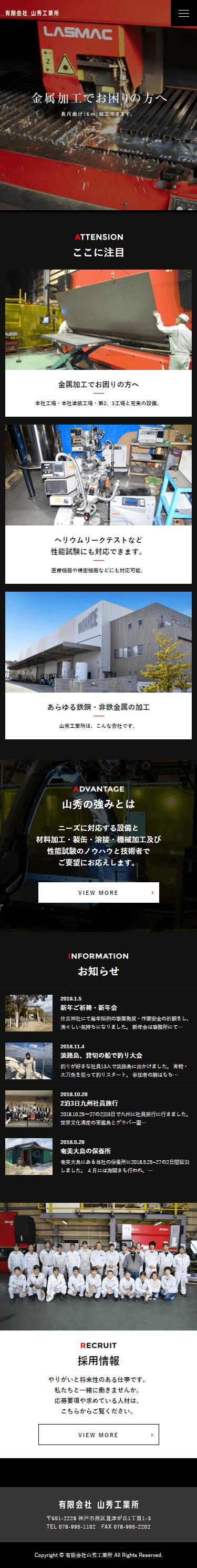 神戸市 有限会社山秀工業所 ホームページ制作3