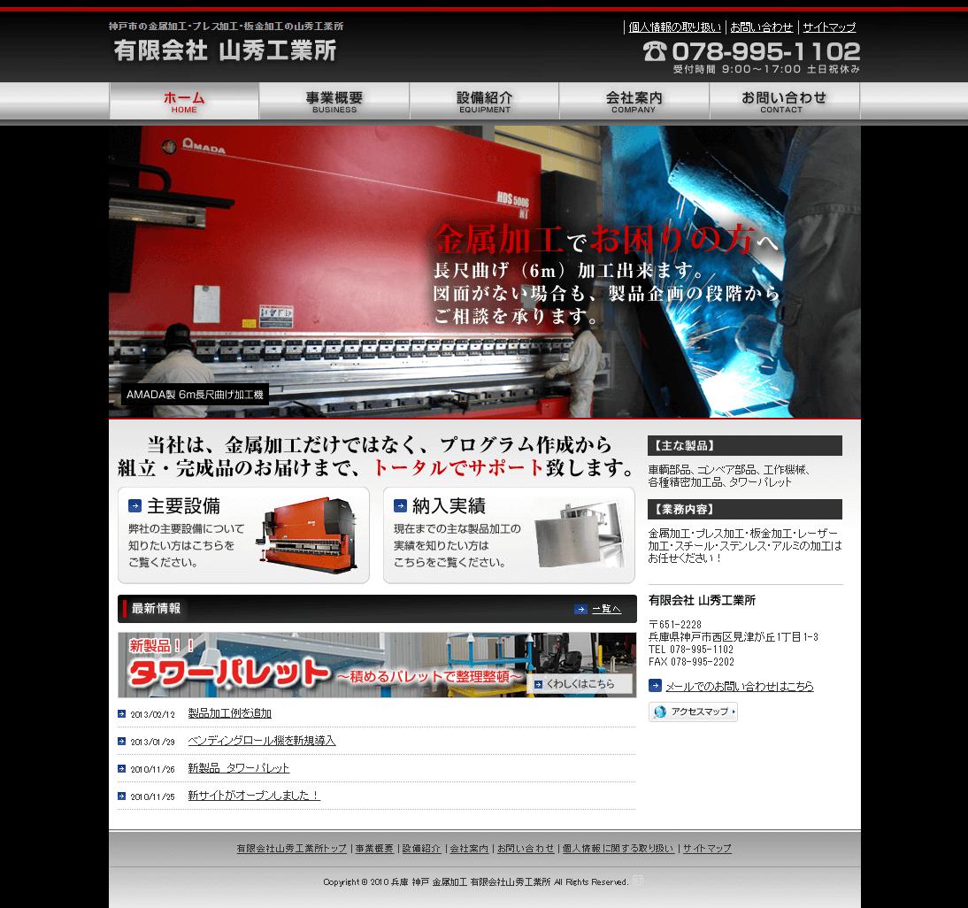旧サイト:神戸市 有限会社山秀工業所 ホームページ制作