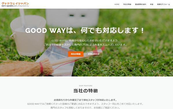 姫路市 グッドウェイジャパン ホームページ制作