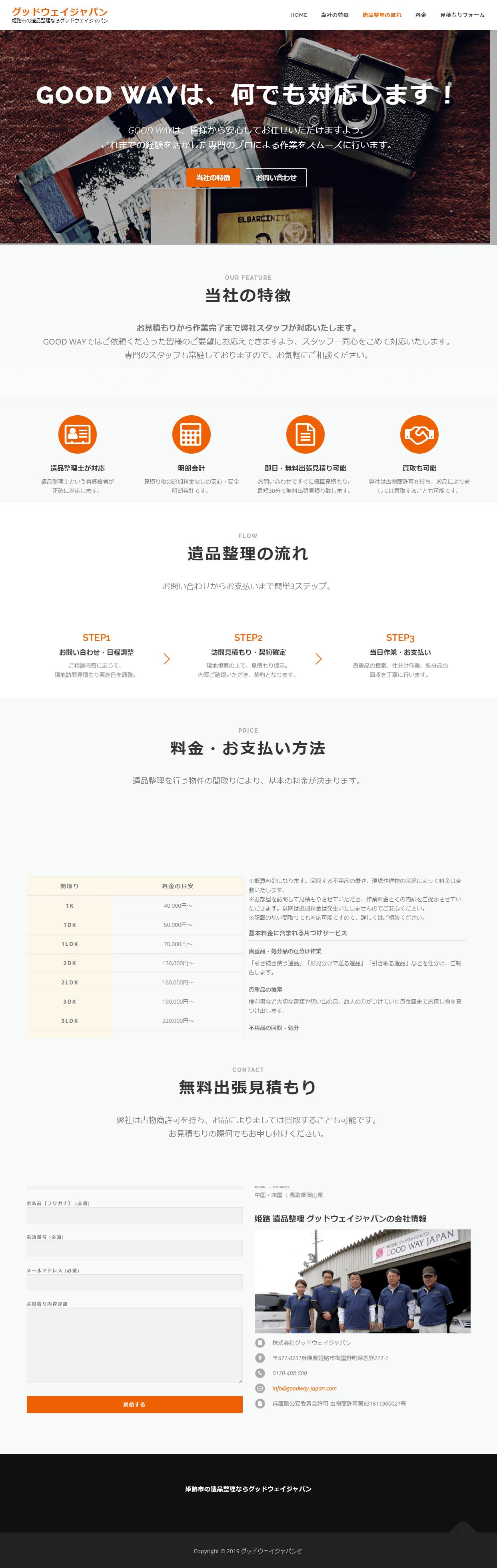 姫路市 グッドウェイジャパン ホームページ制作1