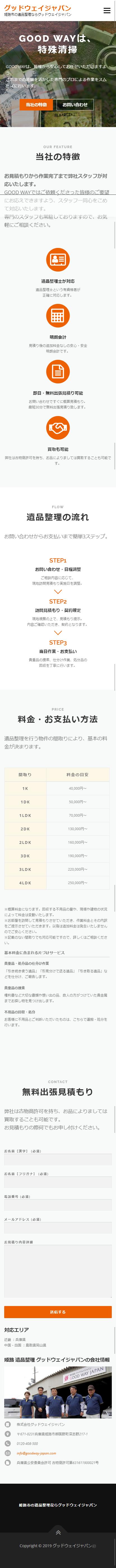 姫路市 グッドウェイジャパン ホームページ制作3