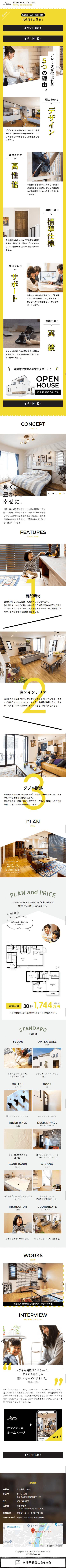 姫路市 株式会社アレッタ 広告サイト制作3