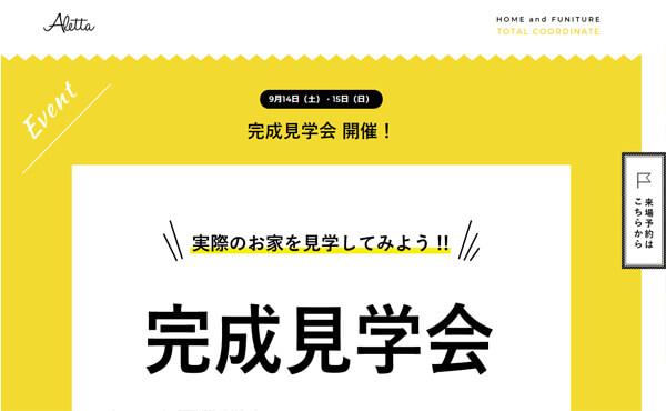 姫路市 株式会社アレッタ 広告サイト制作