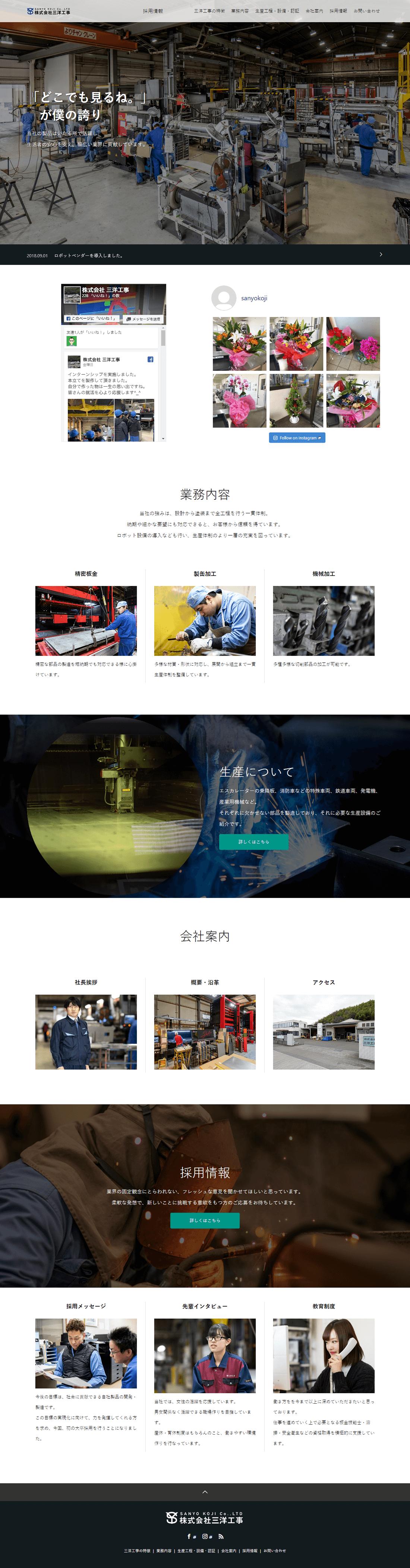 揖保郡 株式会社三洋工事 ホームページ制作1