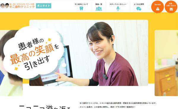 松阪市 せこ歯科クリニック 求人サイト制作