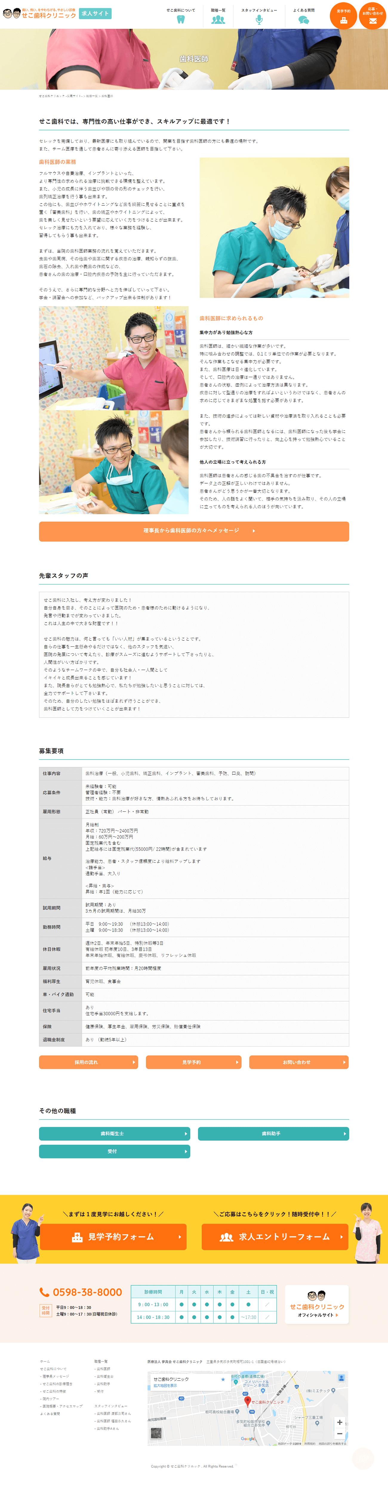 松阪市 せこ歯科クリニック 求人サイト制作2