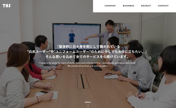 姫路市 株式会社ティーエッチエス ホームページ制作