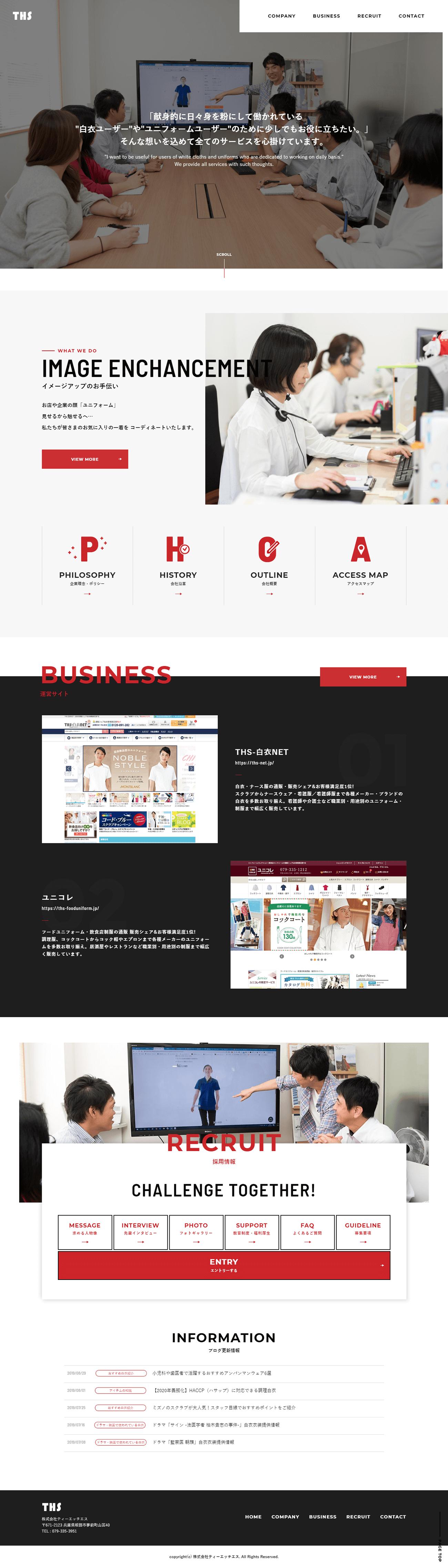 姫路市 株式会社ティーエッチエス ホームページ制作1